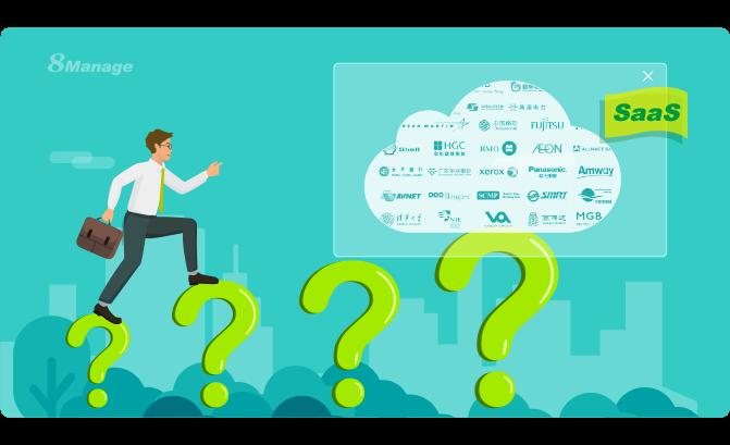 选择SaaS供应商的15个关键问题